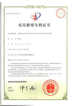 1602-防护手电实用新型专利