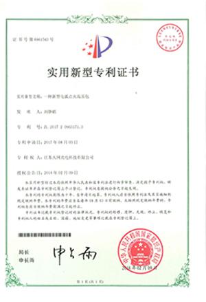 209-高压包实用新型专利