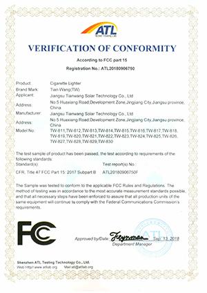 打火机FC证书