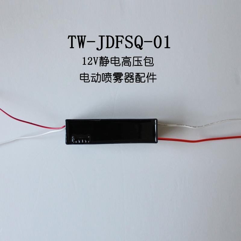 静电高压包电动喷雾器配件