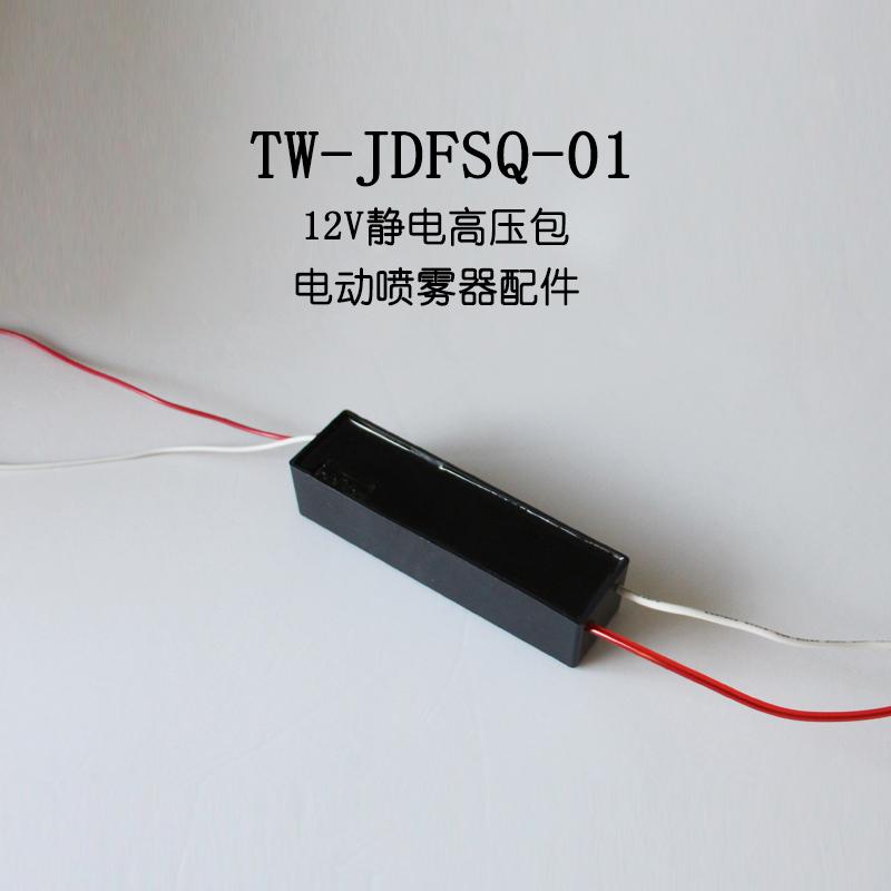 静电高压包电动喷雾器配件2