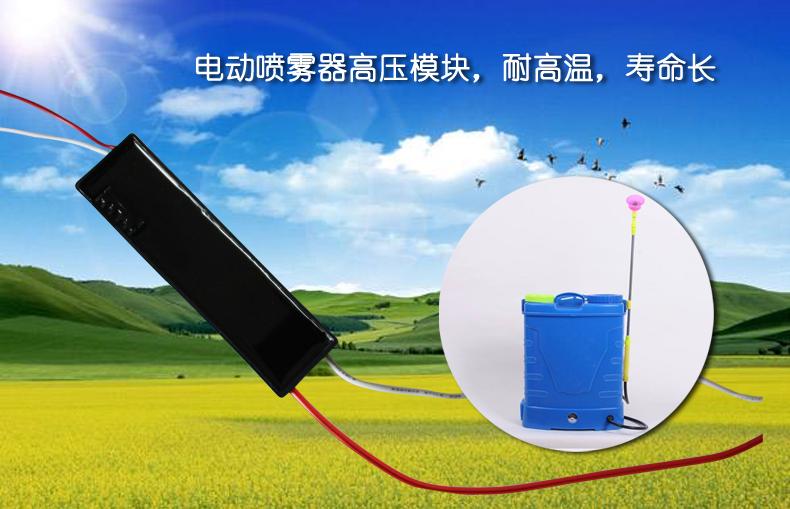 静电高压包电动喷雾器配件xq2