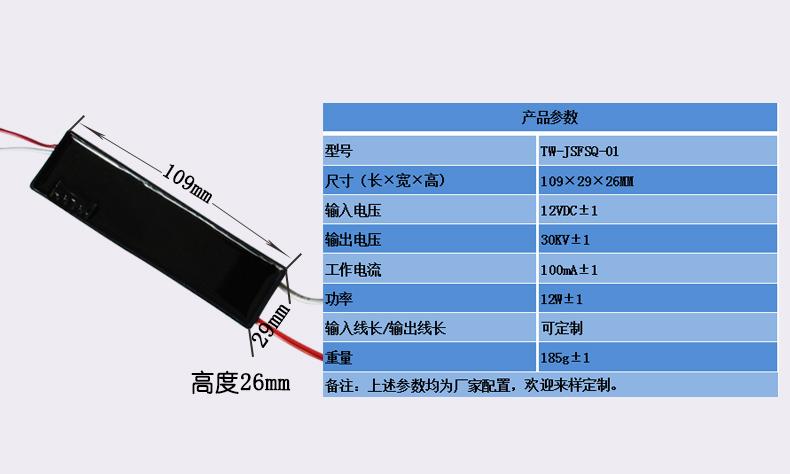 静电高压包电动喷雾器配件xq1