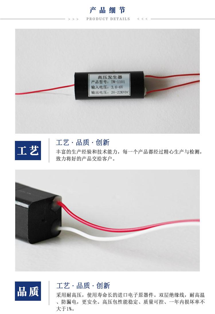 1101高压包详情_02
