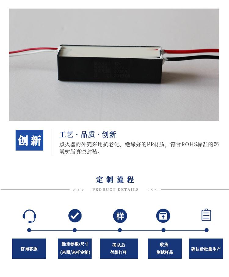 静电发生器高压包详情_03