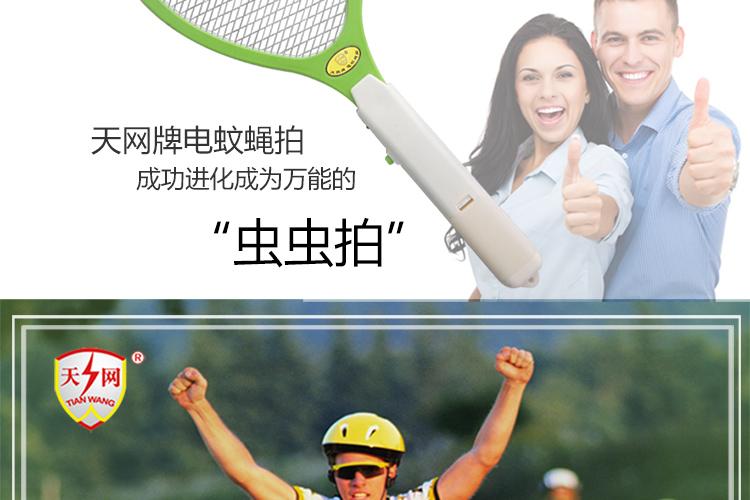 images-天网牌03分销-恢复的_03
