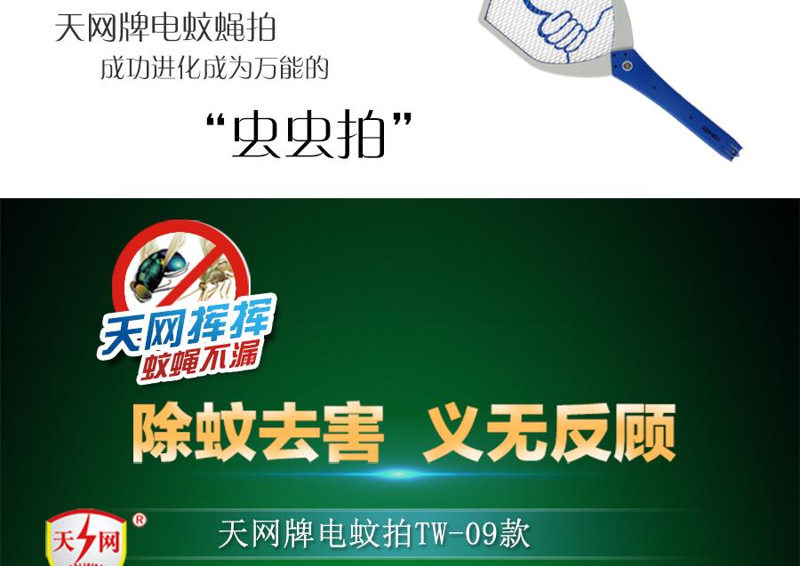 09修改字体后-电脑版天网牌电蚊拍详情09_03