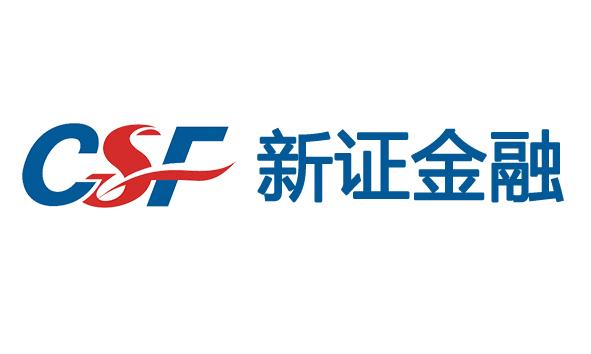 CSF新证金融,畅科合作伙伴