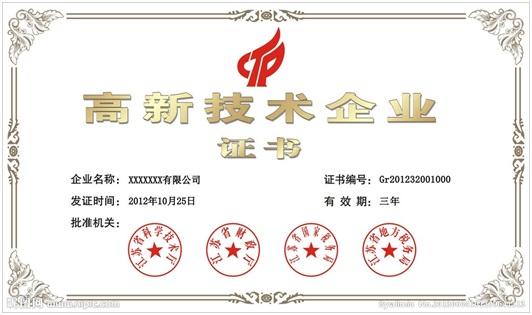高新企业认定,高新申请2018,上海高新认定,高企评分标准,上海高企申报,知识产权代理,上海知识产权代理,畅科,畅科知识产权