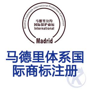 马德里体系国际商标注册,国际商标代理,知识产权代理,畅科,畅科知识产权,马德里国际商标,欧盟商标注册,美国商标注册