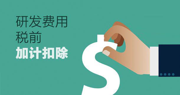 研发费用加计扣除,高新企业认定,高新申请2018,上海高新认定,高企评分标准,上海高企申报,知识产权代理,上海知识产权代理,畅科,畅科知识产权