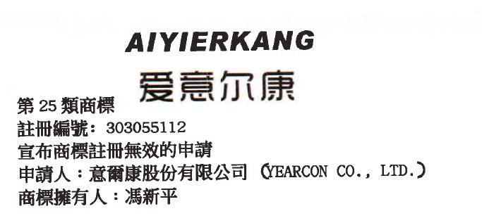 暢科案例:無效宣告申請成立,成功撤銷愛意爾康香港仿冒商標!