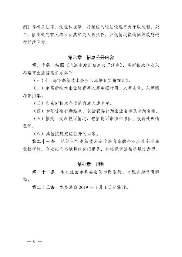 6上海市高新技術企業入庫培育實施細則
