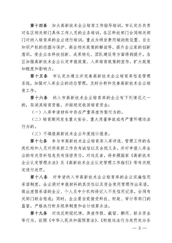 5上海市高新技術企業入庫培育實施細則