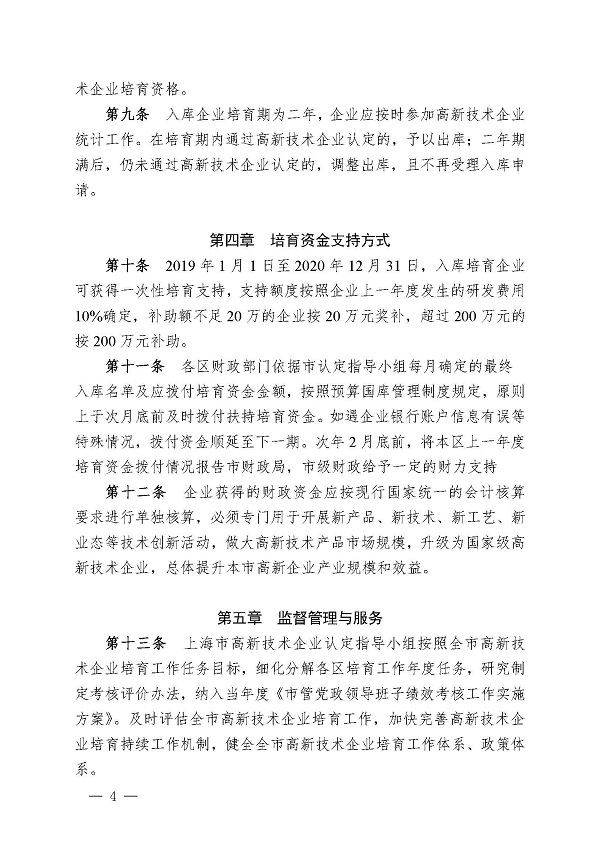4上海市高新技術企業入庫培育實施細則