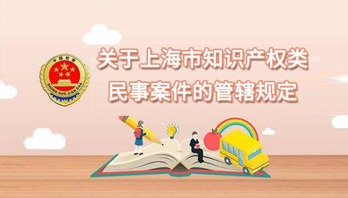 关于上海市知识产权类民事案件的管辖规定