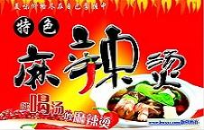 蘭州回味香小吃培訓川味雞汁麻辣燙技術培訓