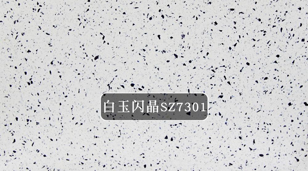 白玉閃晶SZ7301