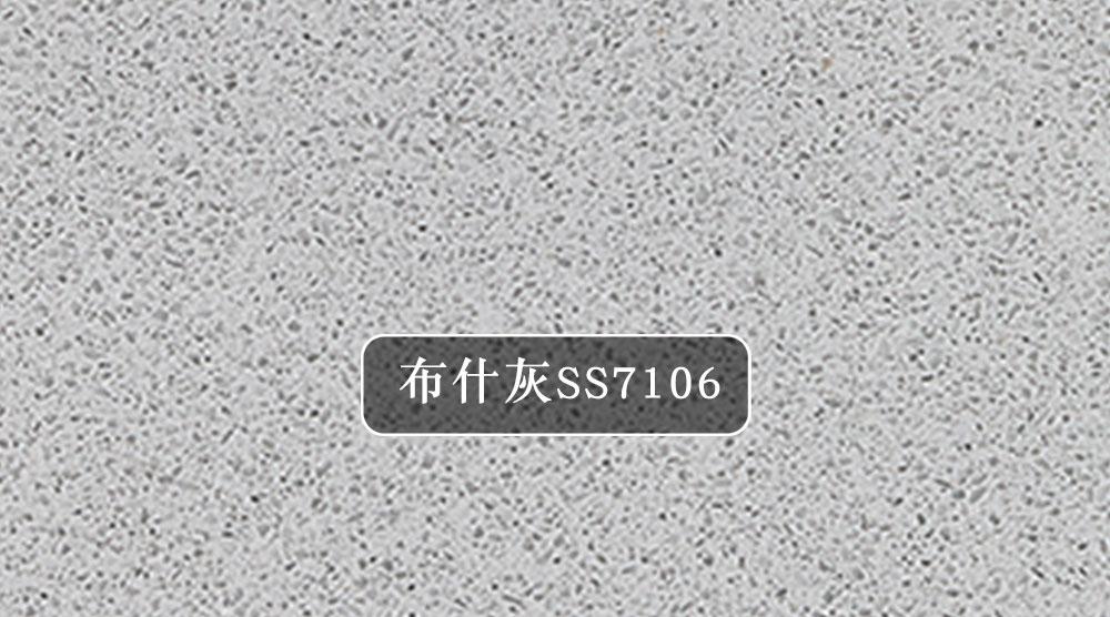 布什灰SS7106