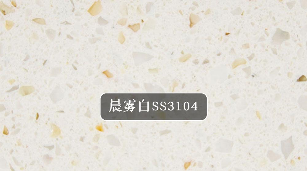 晨霧白SS3104