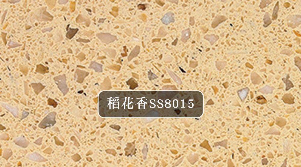 稻花香SS8015