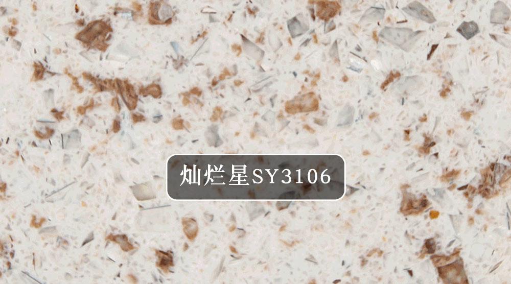 燦爛星SY3106