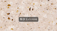 粉沙玉SY2008
