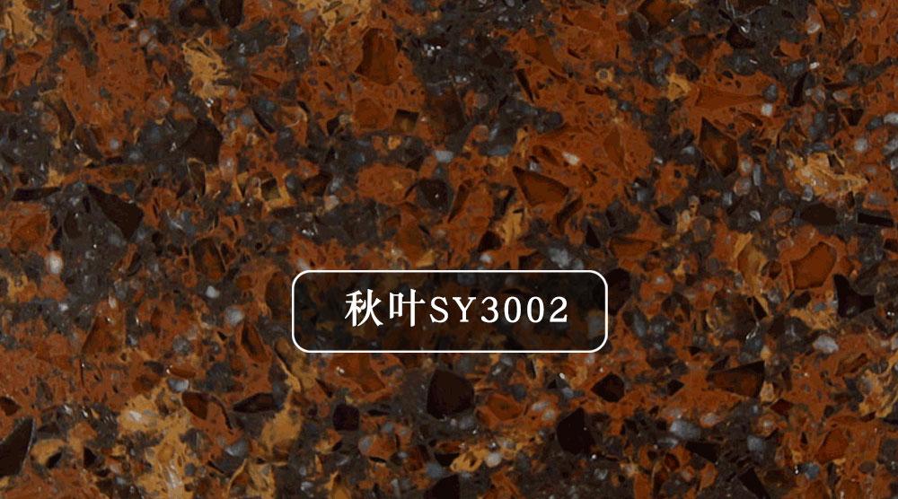 秋葉SY3002