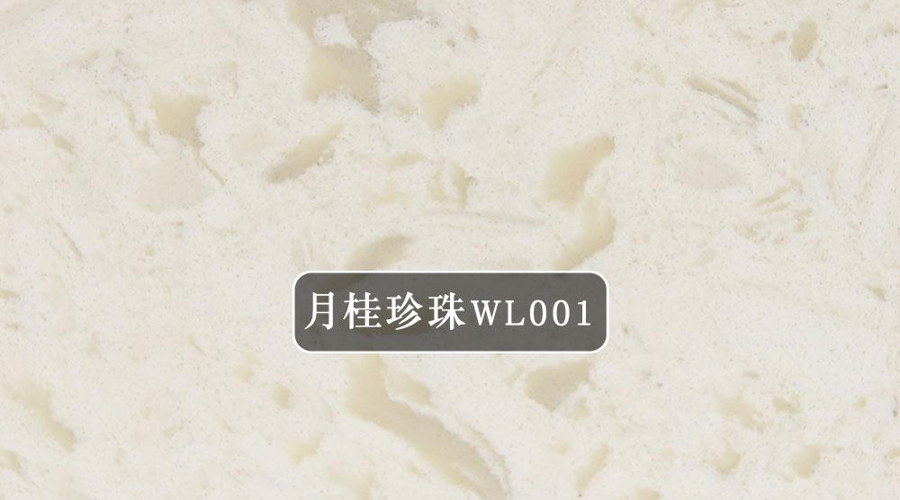 月桂珍珠WL001