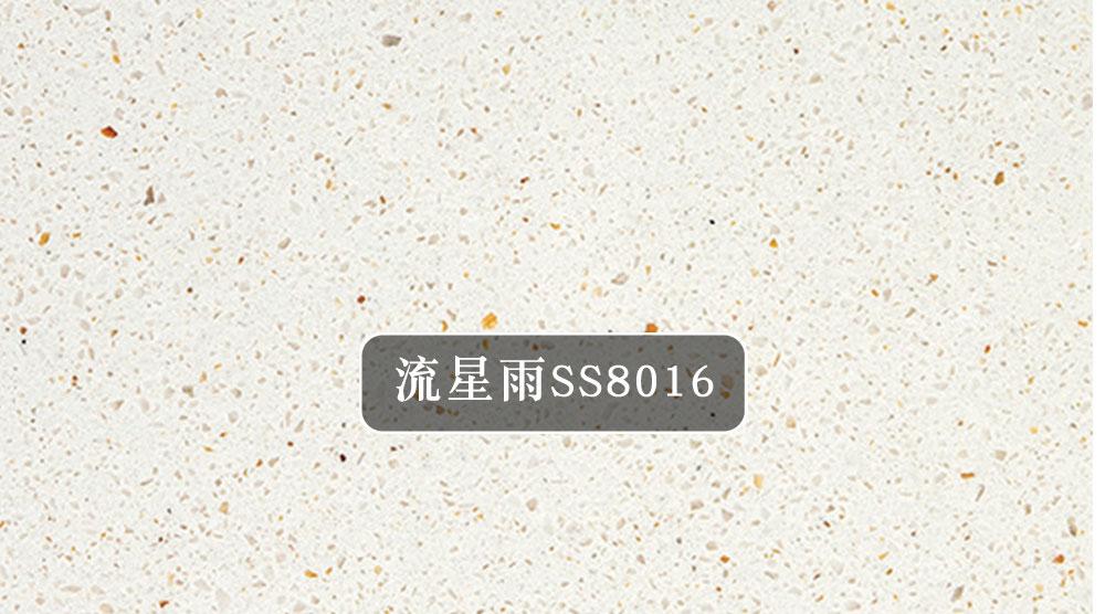 流星雨SS8016