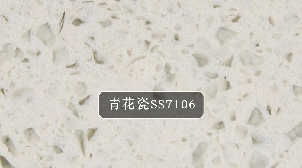 青花瓷SS7106