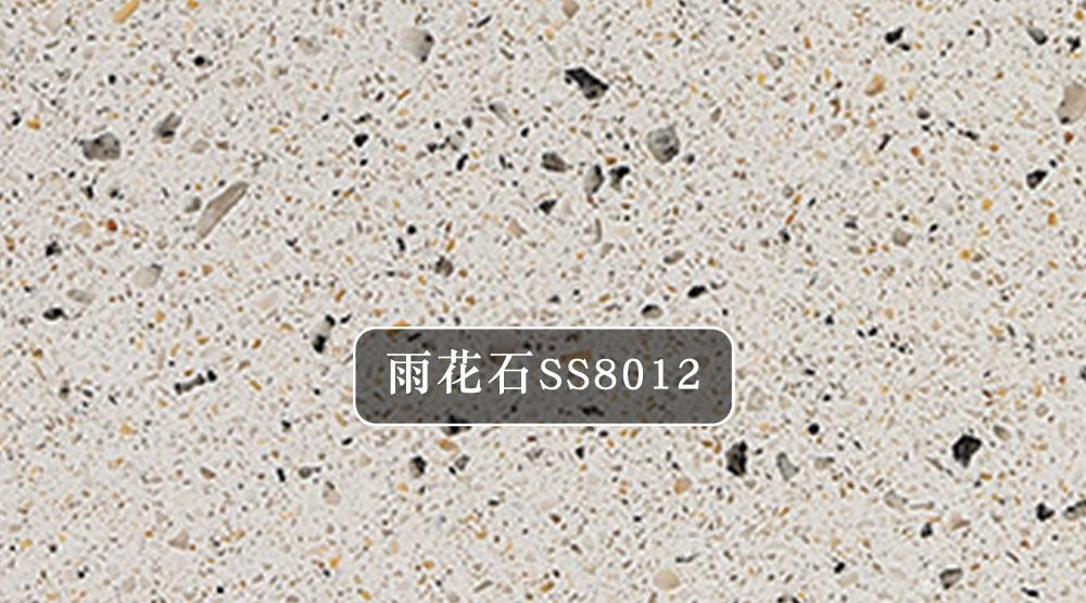 雨花石SS8012