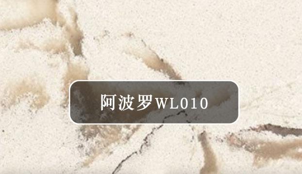 阿波羅WL010橫條2