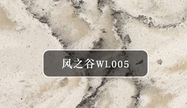 風之谷WL005橫條2