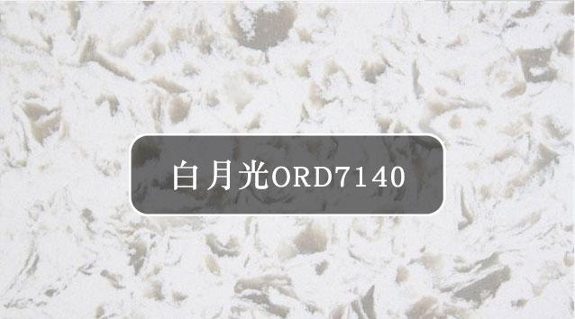 白月光ORD7140
