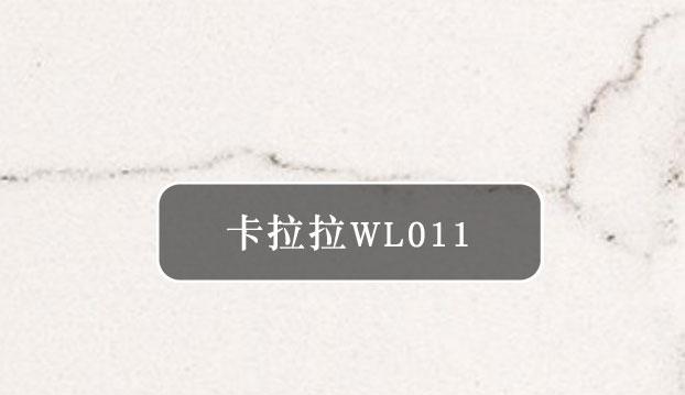 卡拉拉WL011橫條2