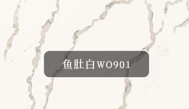 魚肚白WO901橫條2