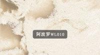 阿波羅WL010