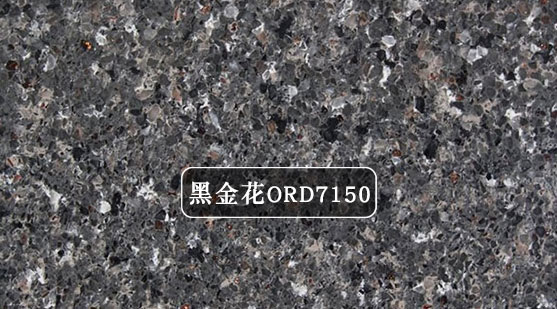 黑金花ORD7150