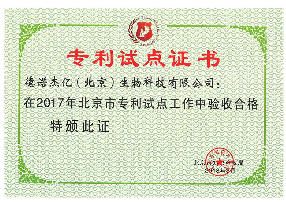 2德諾杰億專利試點證書2017年度