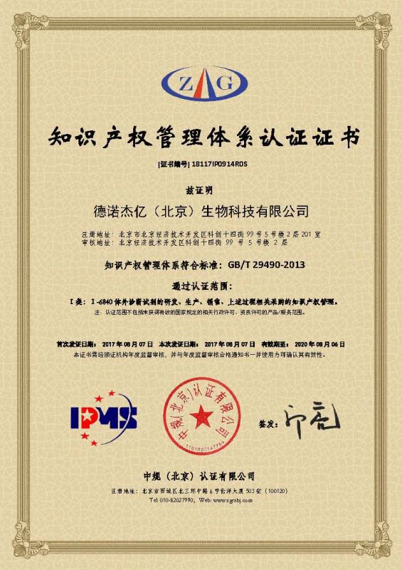 4德諾杰億知識產權管理體系認證證書