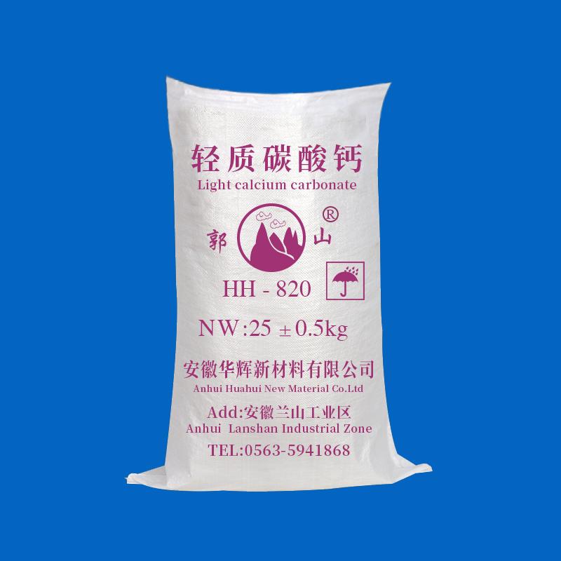 輕質碳酸鈣HH-820