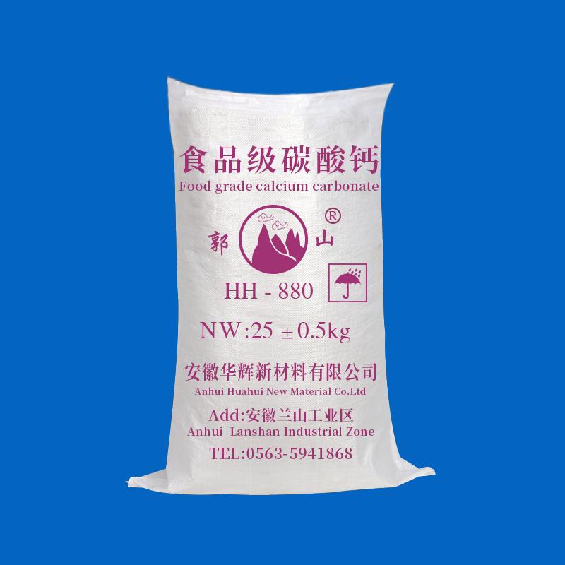 食品級碳酸鈣HH-880