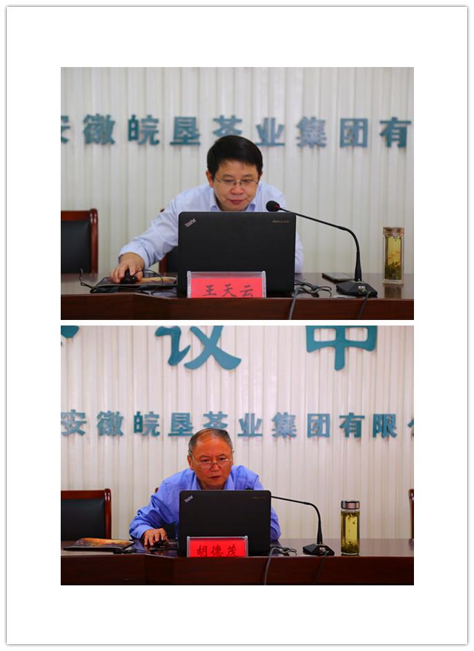 皖墾茶業集團舉辦基層黨組織書記暨意識形態工作培訓班