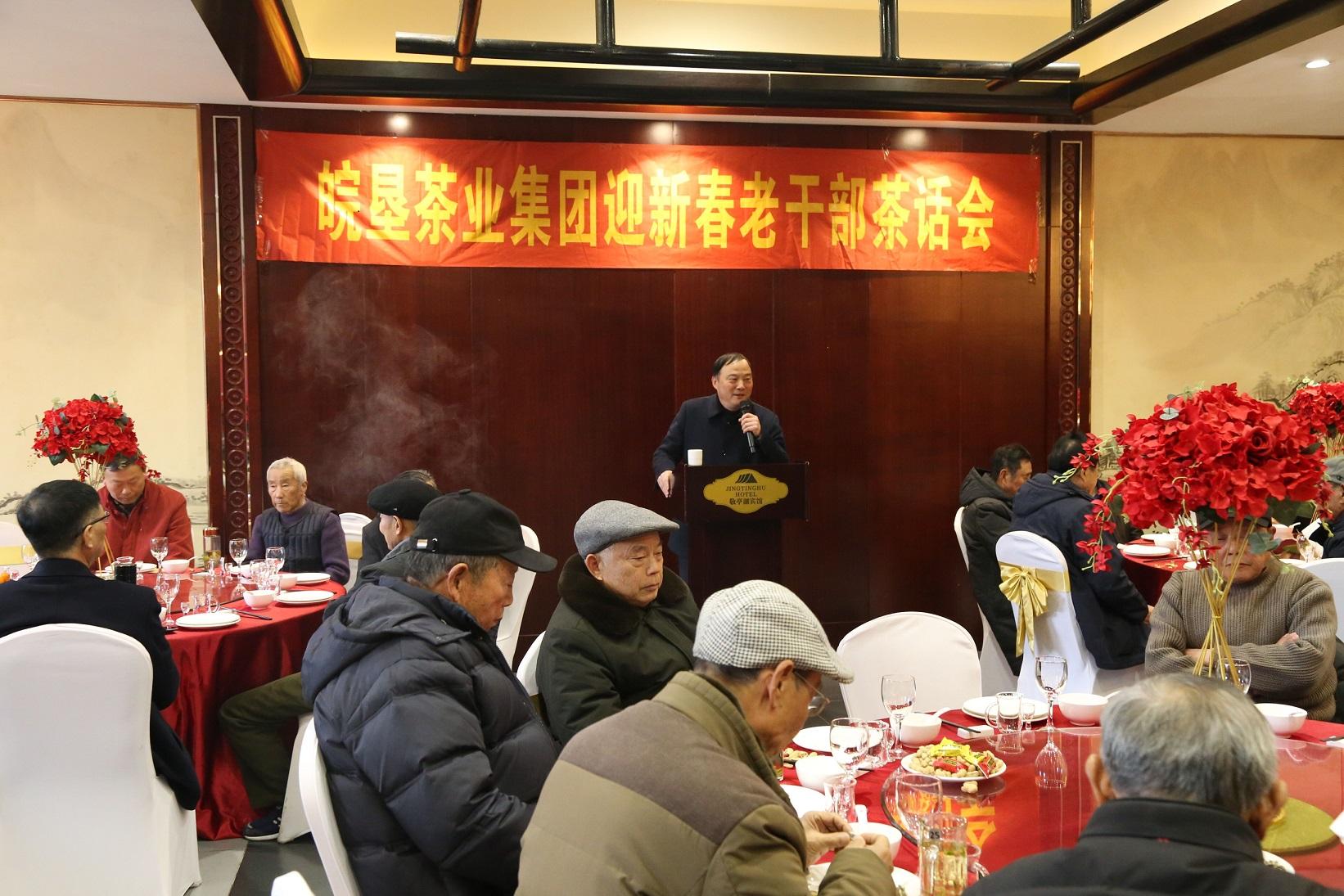 迎新春  话发展  担使命 ——皖垦茶业集团举行迎新春老干部茶话会
