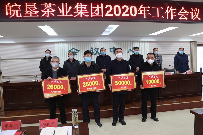 红彩会会员登录召开2020年工作会议