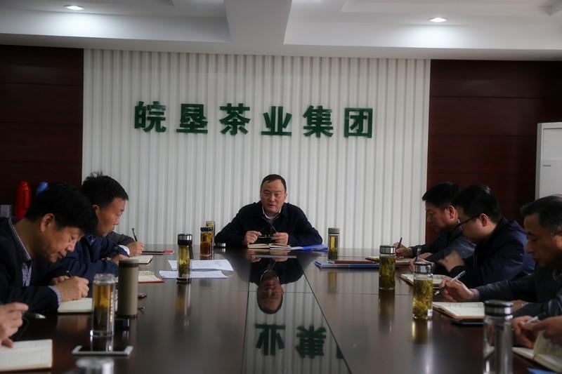 茶業集團黨委開展理論中心組第4次集體學習