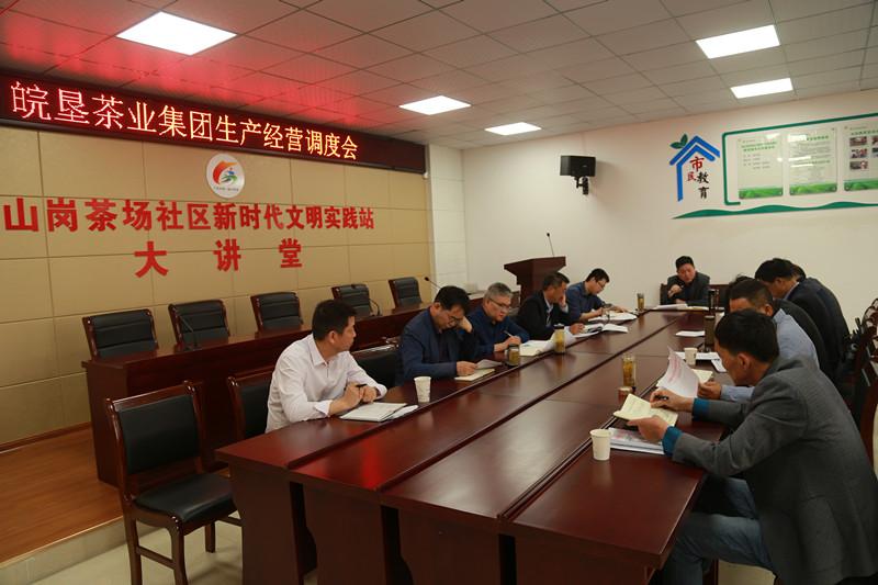 """茶業集團生產經營調度會:奮戰兩個月  實現""""雙過半"""""""
