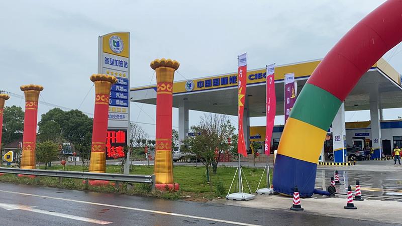 宣城皖墾加油站盛大開業