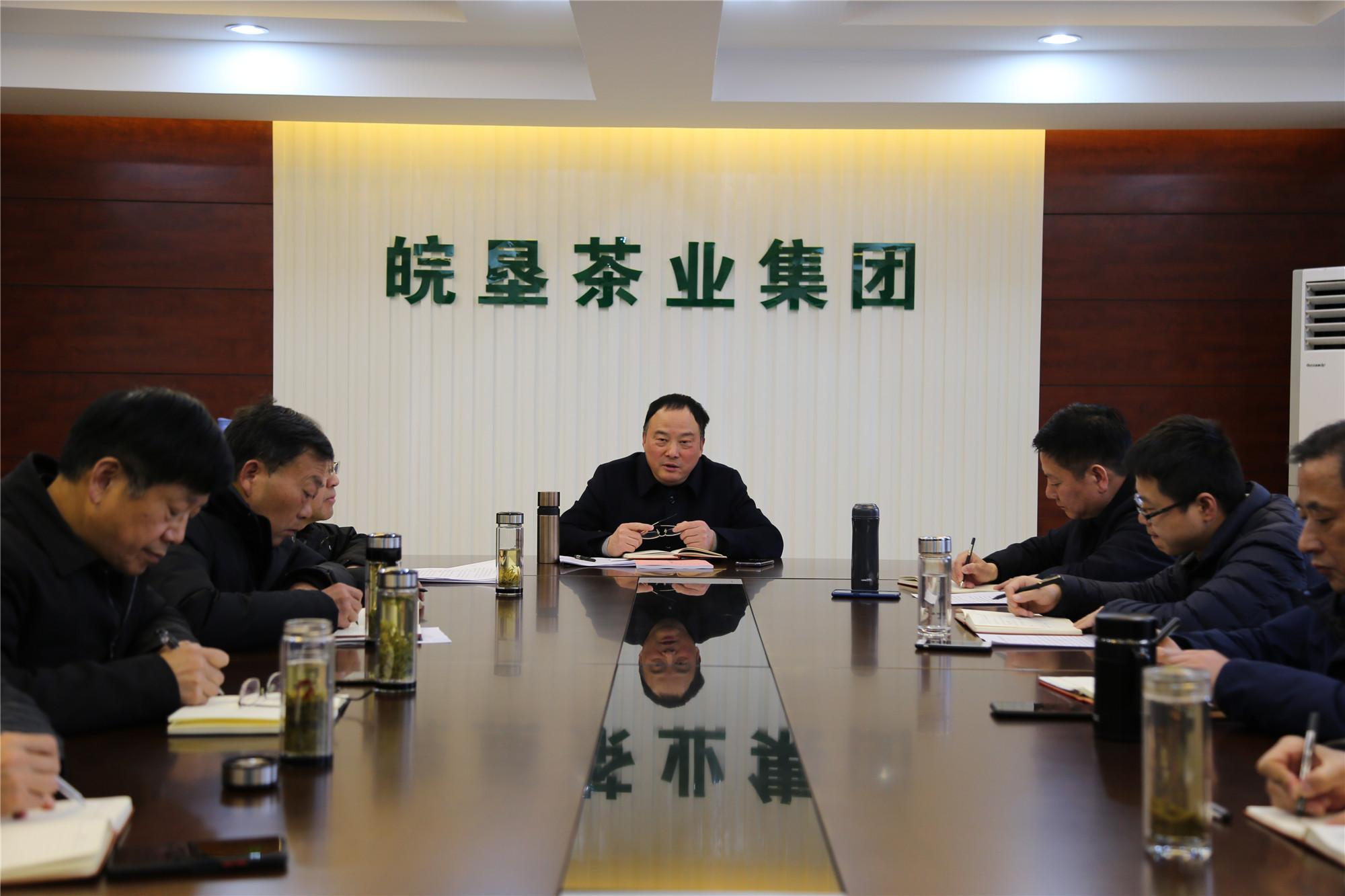茶业集团党委理论中心组举行第2次集体学习